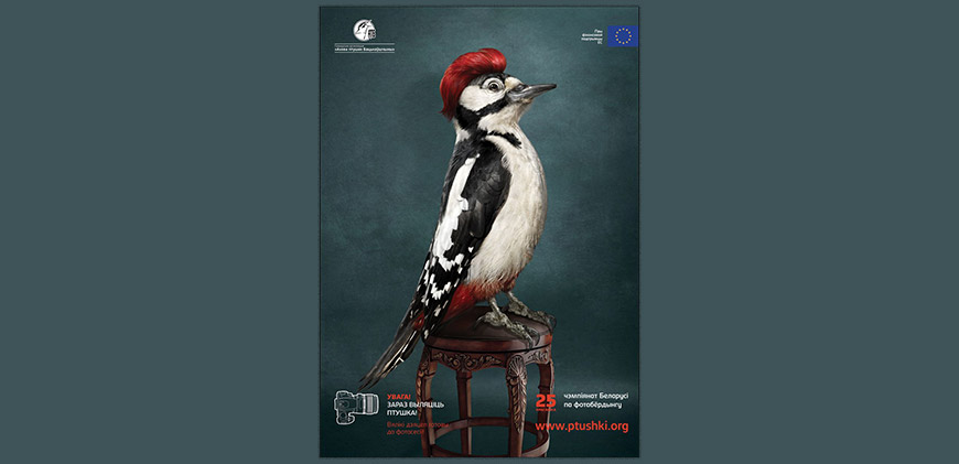 Poster of the 25th championship in Belarus photo-birding